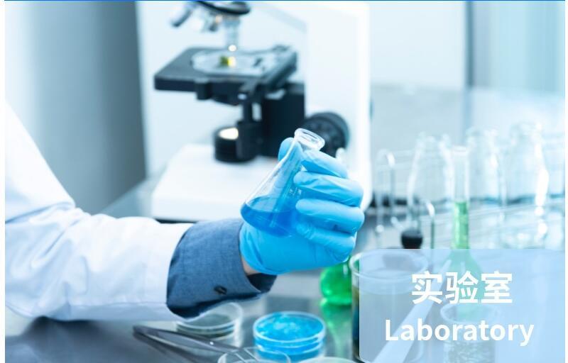 生物安全实验室突发事故的防范与处理